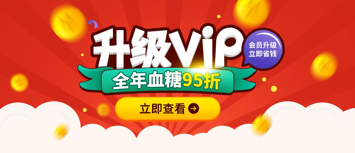 【升级VIP会员】血糖用品全年低价再享95折,省钱的机会来啦!