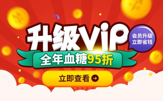 【升级VIP会员】血糖用品全年95折!