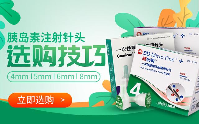 医流巴巴-BD胰岛素针头4mm98支