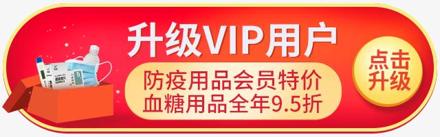 【医流巴巴】升级VIP会员 防疫物资特价优先购
