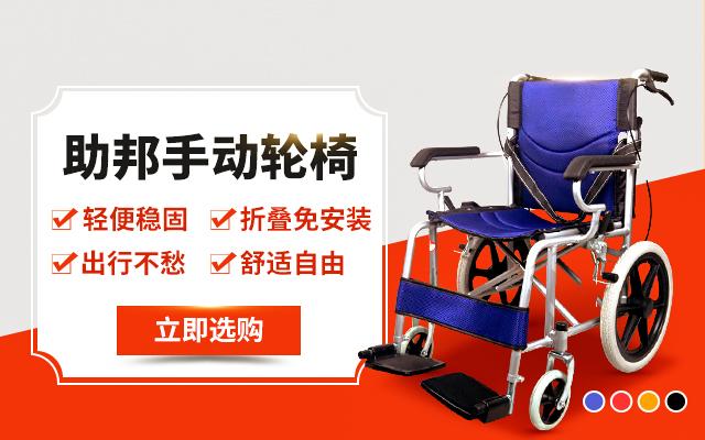 助邦手动轮椅