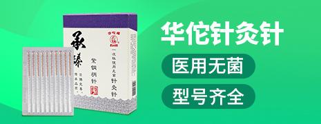 中医保健-针灸针
