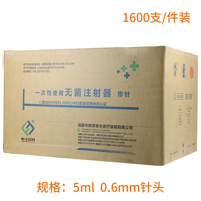事丰 一次性无菌注射器 带针5mL/6#(一件装)