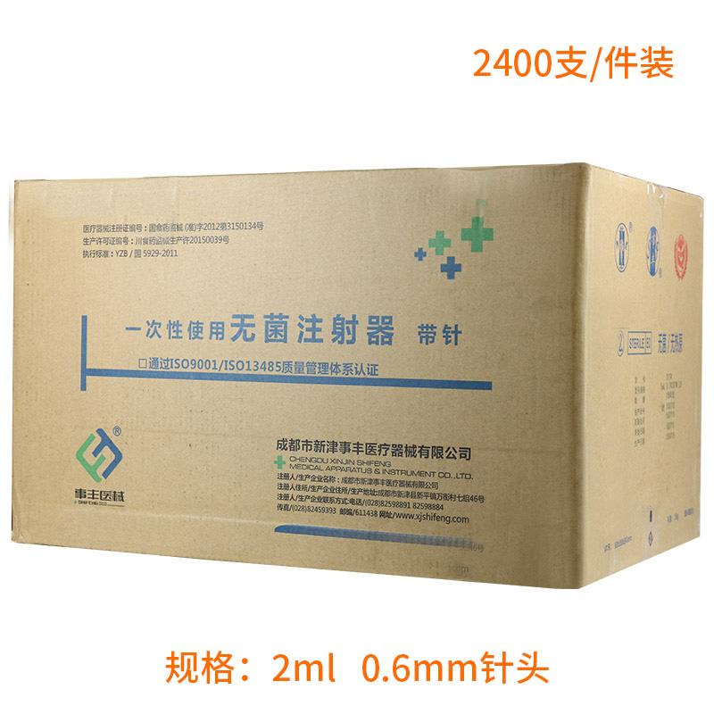 事丰 一次性无菌注射器 带针2mL/6#(一件装)