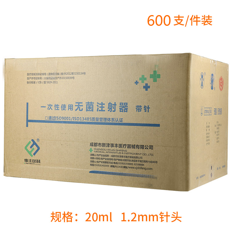 事丰 一次性无菌注射器 带针20mL/12#(一件装)