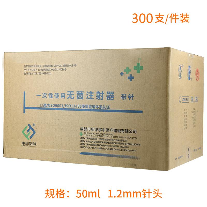事丰 一次性无菌注射器 带针50mL/12#(一件装)