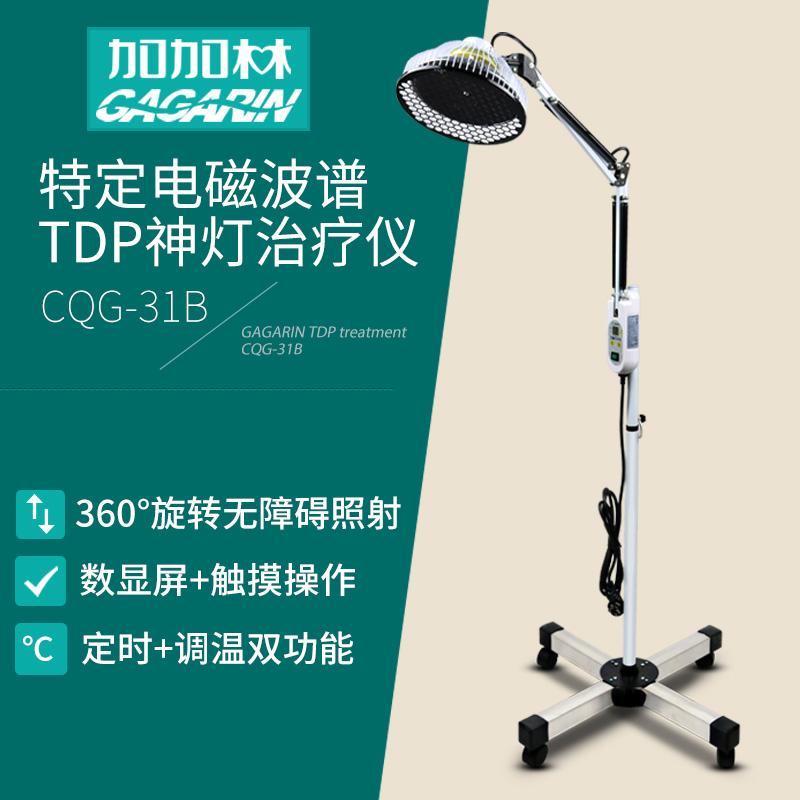 加加林理疗仪器 家用TDP电磁波治疗仪 CQG-31B(立式大头)