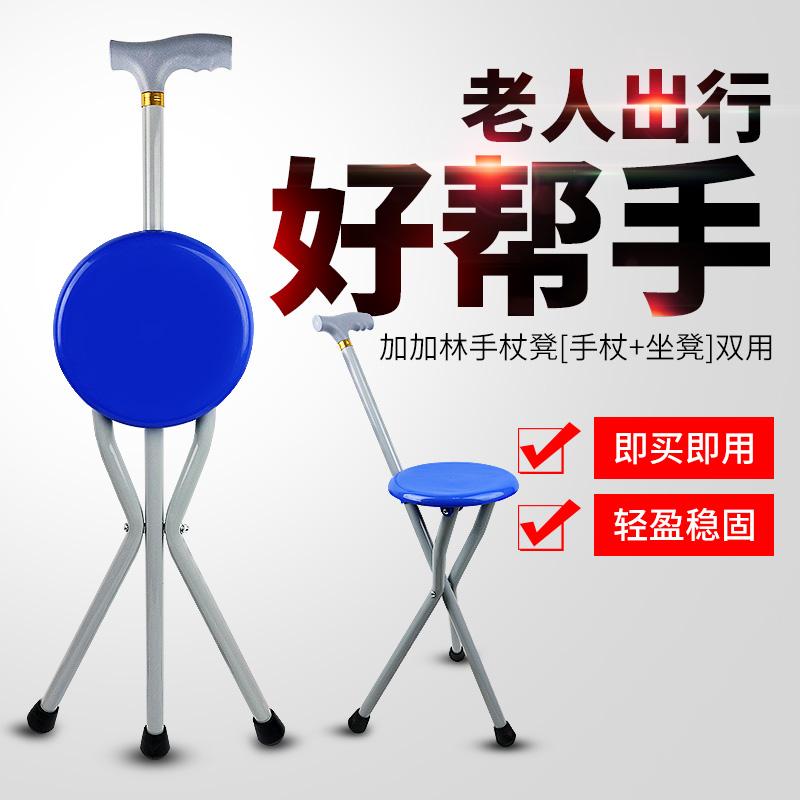 加加林 轻便铝合金防滑手杖凳 RC807