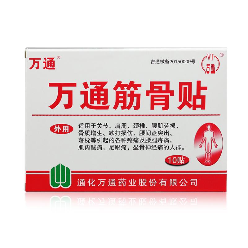 万通筋骨贴膏药贴肩周炎颈椎病风湿关节疼痛腰肌劳损 10贴装*3盒