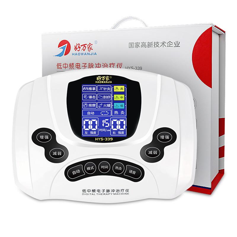好万家 数码经络治疗仪低中频电子脉冲理疗仪HYS-339型