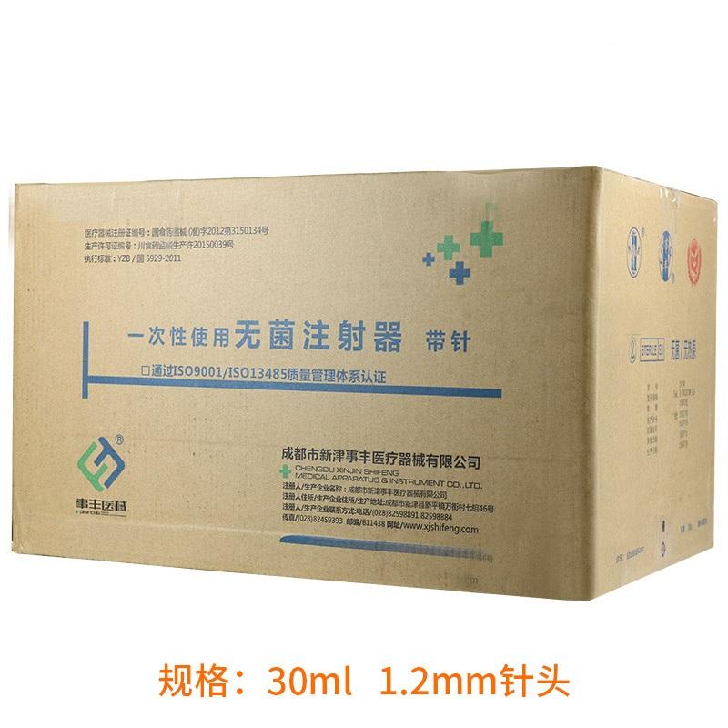 事丰 一次性无菌注射器 带针30mL/12#(一件装)