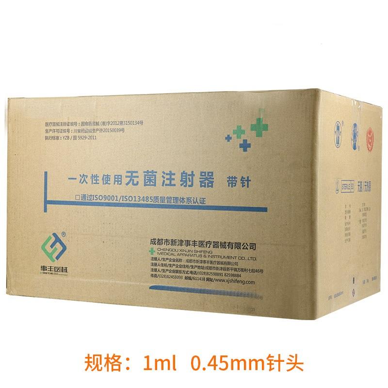 事丰一次性无菌注射器 带针1mL/4.5#(一件装)
