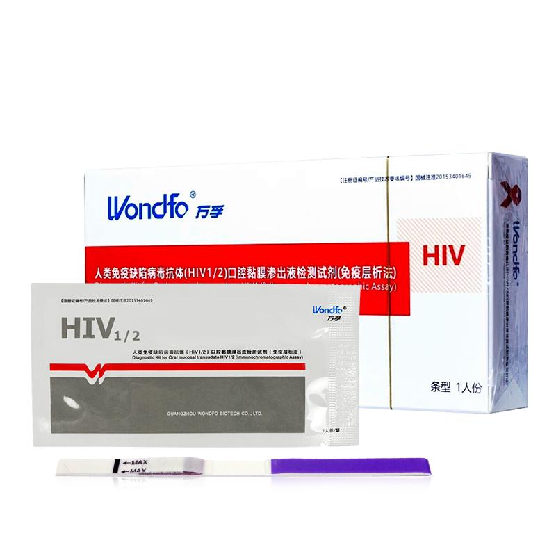 万孚 HIV艾滋病唾液检测纸测试条  口腔黏膜免疫层析法(1盒)