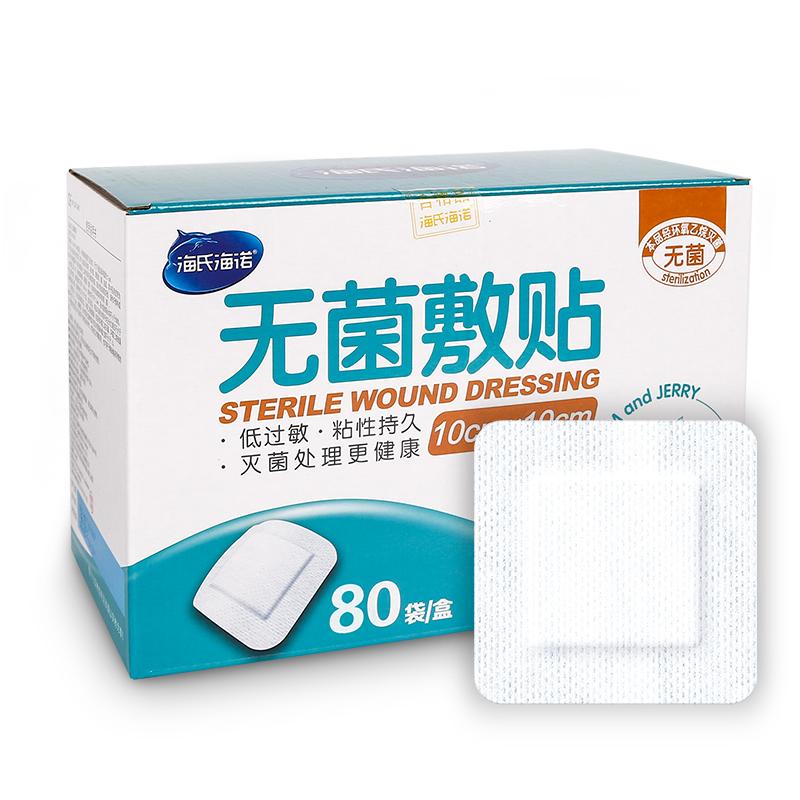 海氏海诺无菌敷贴医用输液贴敷料贴HN-001(10*10cm 80袋/盒)
