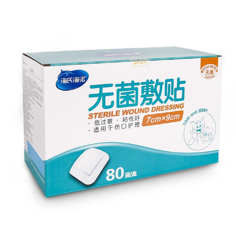 海氏海诺无菌敷贴医用输液贴敷料贴HN-001(7*9cm 80袋/盒)