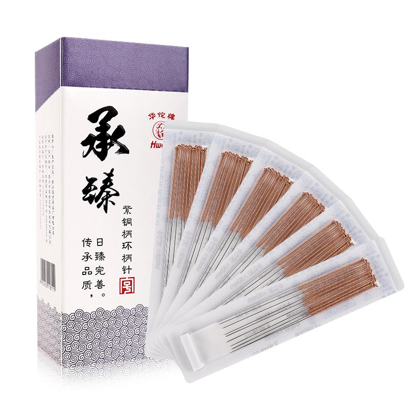 华佗一次性针灸针 承臻紫铜柄环柄针0.25*50mm 纸塑装*3盒