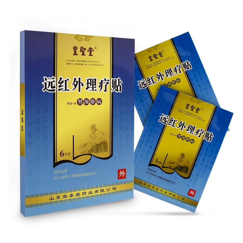 皇聖堂远红外理疗贴 膏药贴 FLS-F(风湿关节炎)1盒
