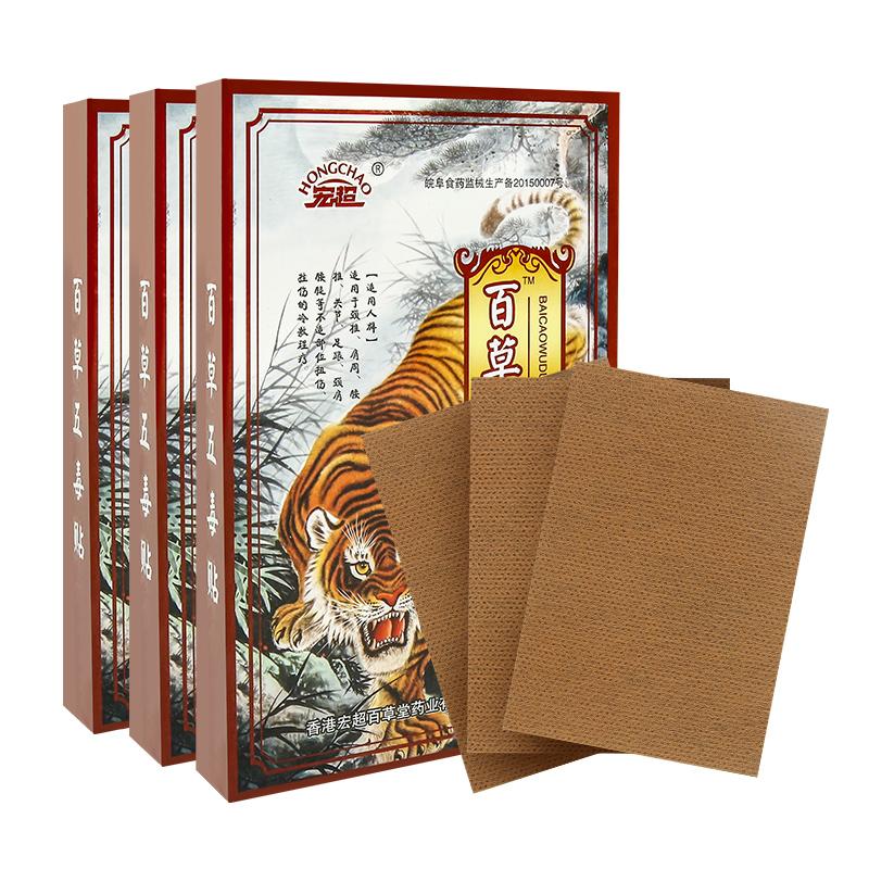 宏超医用冷敷贴3盒24贴(8贴/盒)