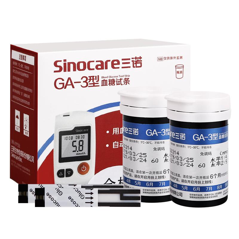 三诺 GA-3型血糖试纸(瓶装)150片+胰岛素针头4mm7支