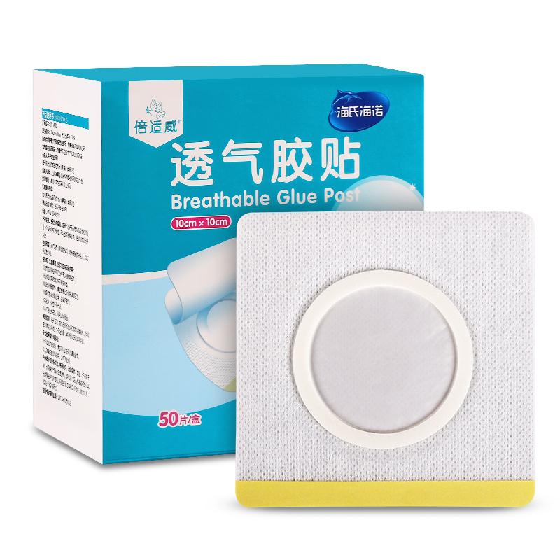 海氏海诺 三伏贴布医用透气胶贴膜膏药贴纸穴位敷贴1盒