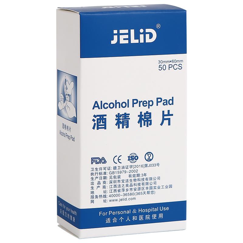 JELID 酒精棉片一次性医用棉球手机餐具伤口清洁50片