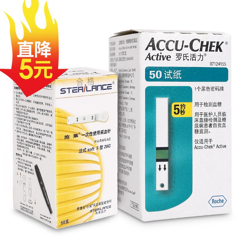 罗氏罗康全活力型血糖试纸家用进口试条50片(25片*2盒)