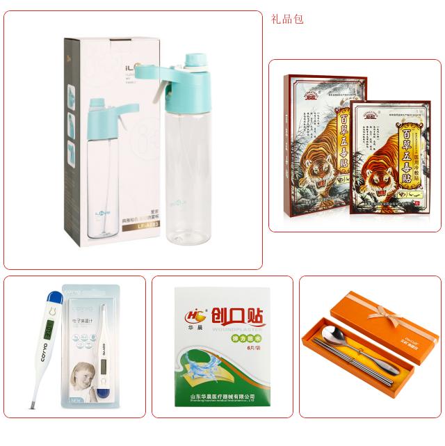 【赠品】秋季健康护理包