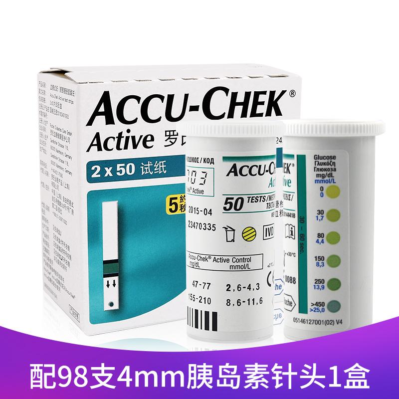 罗氏罗康全活力型血糖仪试纸100片(50片*2盒)+新优锐BD胰岛素针头4mm 98支装