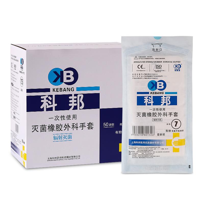 科邦 灭菌橡胶外科手套 有粉M码50双/盒
