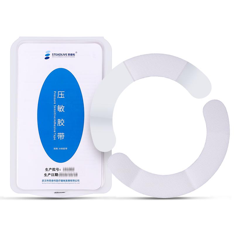 思泰利 压敏胶带造口保护条 水刺胶带(20片/盒)