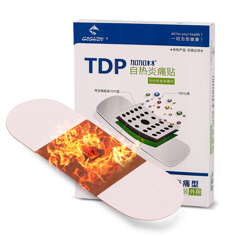加加林自热炎痛贴 TDP灸疗贴GSY-7095B 4贴装