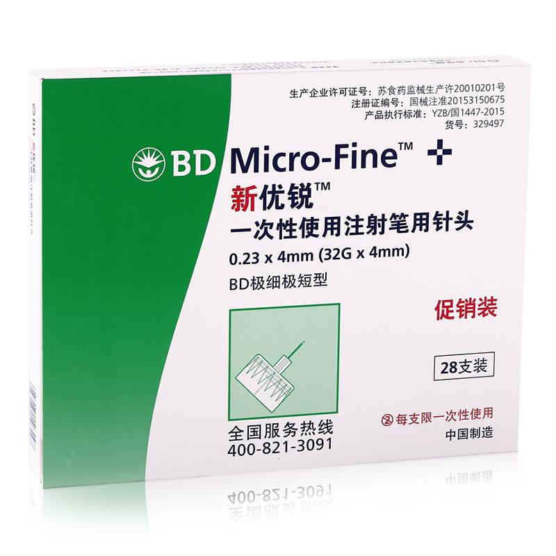 BD新优锐一次性使用注射笔用针头胰岛素4mm(28支)