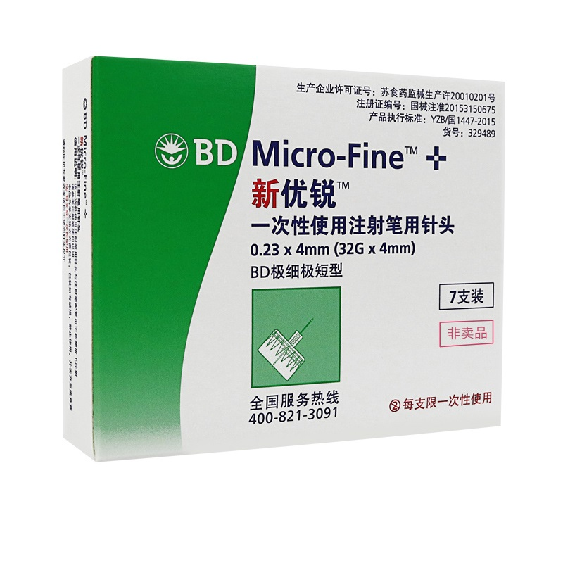 BD新优锐 一次性使用注射笔用胰岛素针头4mm 7支装体验装