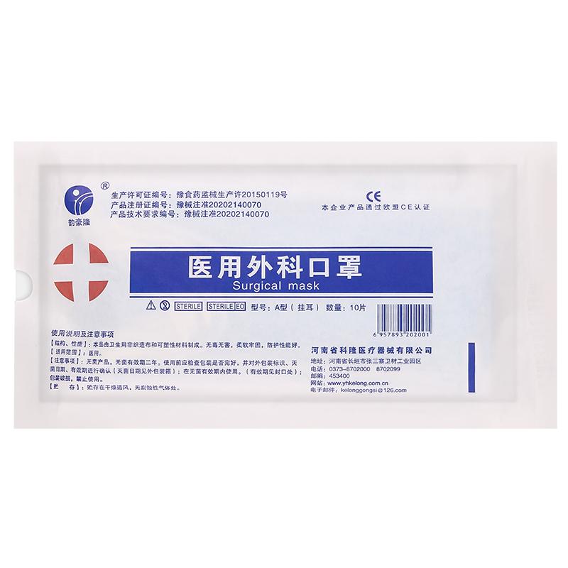 韵豪隆 医用外科口罩无菌灭菌型透气一次性防护60个