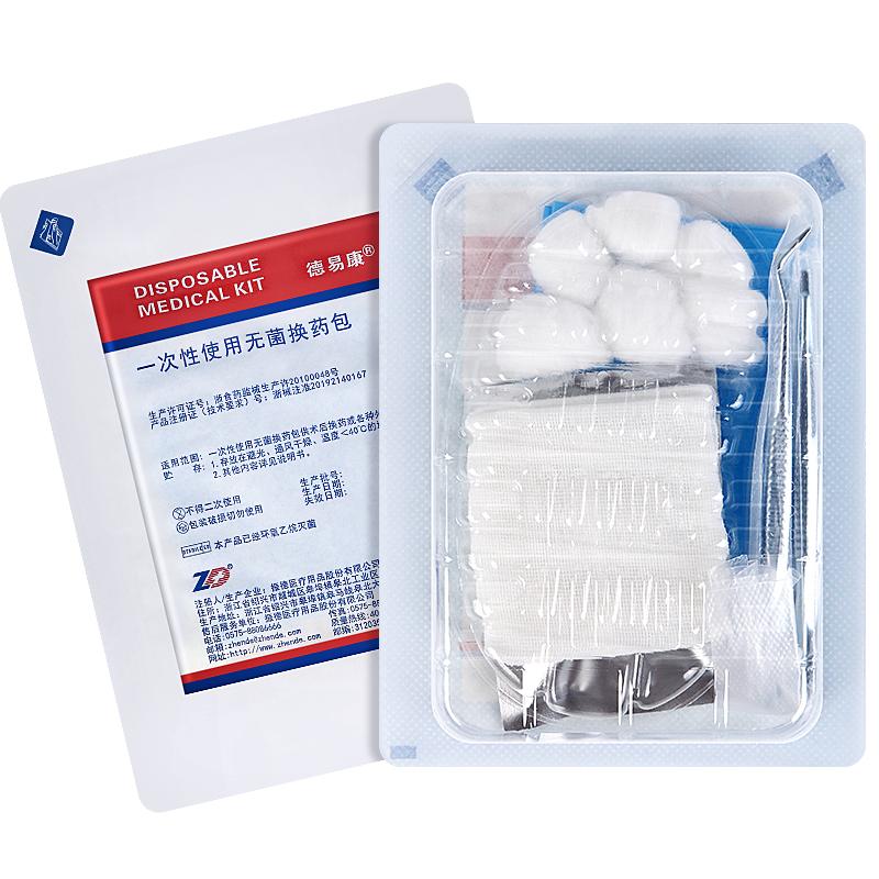 振德一次性使用医用无菌换药包护理包碘伏消毒清洁棉球纱布 10包
