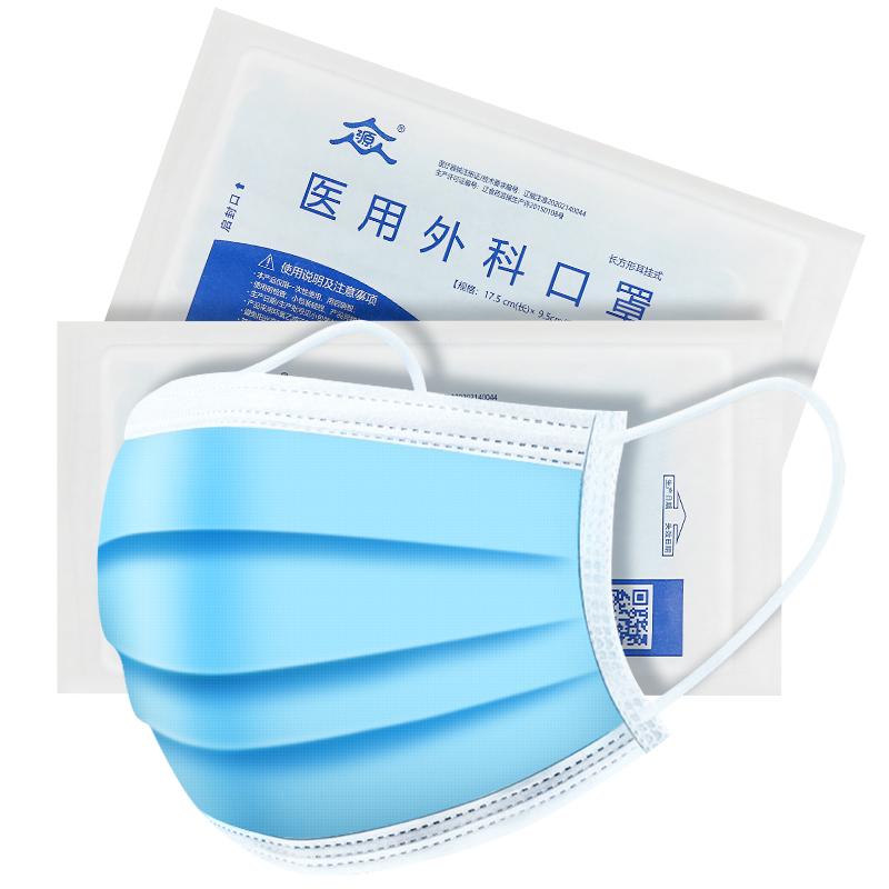 【24小时发货】便携独立装众源医用外科口罩一次性无菌口罩 50个/盒