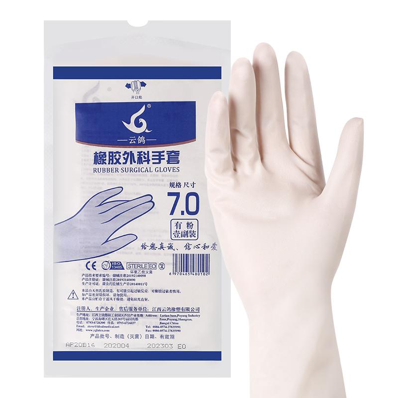 云鸽 橡胶外科手套医用灭菌一次性使用有粉7中号M码 50双/盒