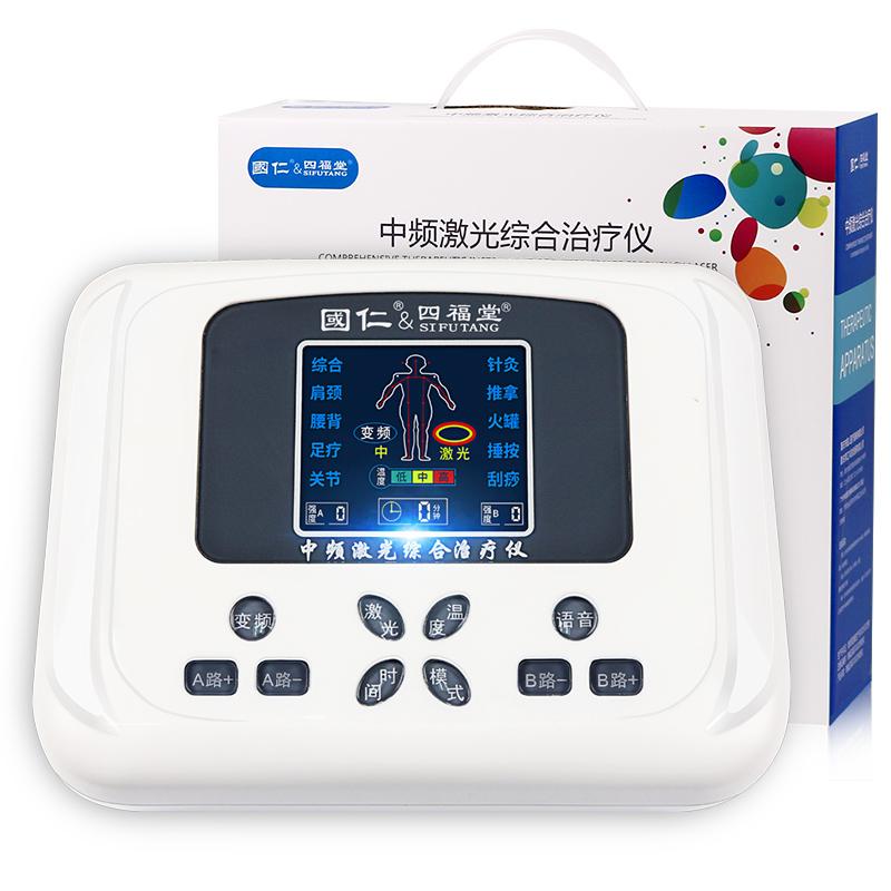 国仁 中频激光综合治疗仪 多功能理疗仪 XY-805