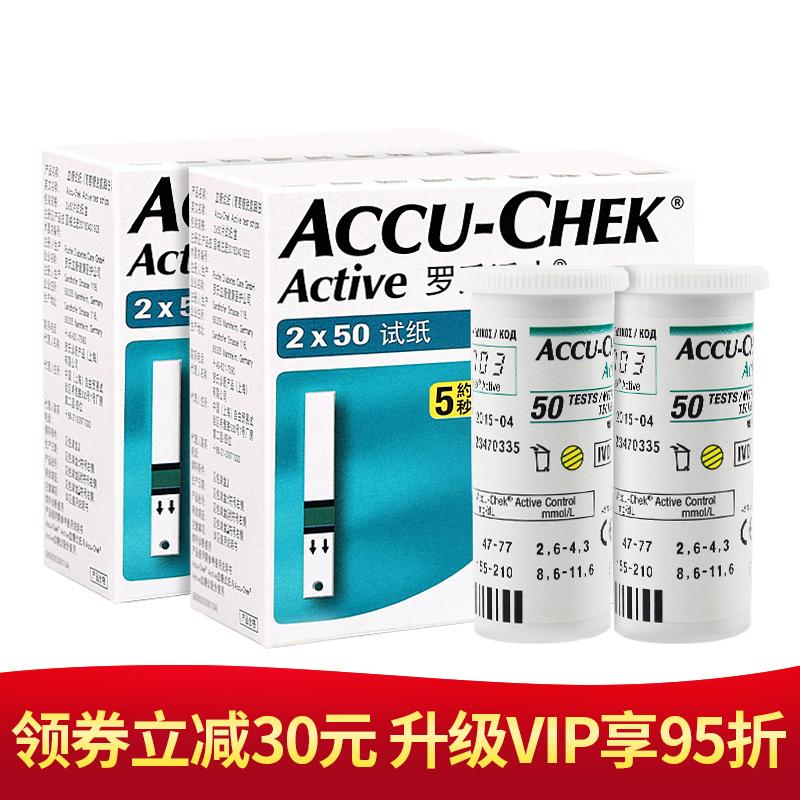 罗氏罗康全活力型血糖试纸200片(25片*8盒)