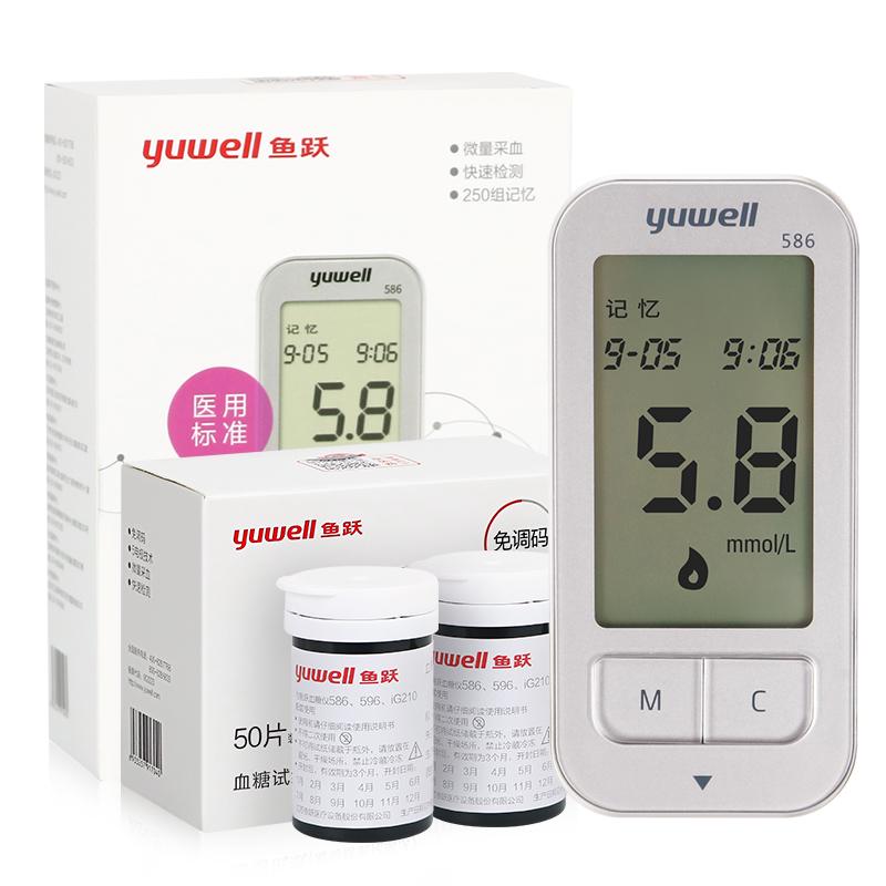 鱼跃 血糖仪家用血糖测试仪586型(赠100片血糖试纸)