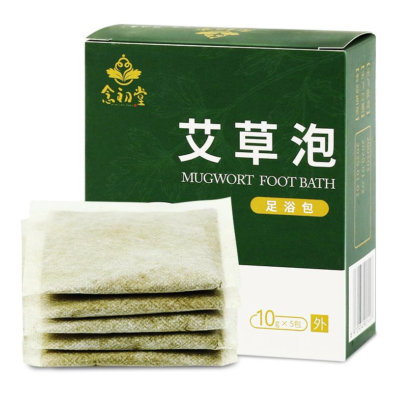 念初堂 艾草泡足浴包泡脚艾叶家用足浴粉 3盒(15包)