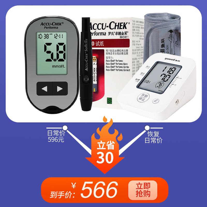 【血糖血压组合】罗氏卓越精采血糖仪(赠50片试纸)+血压计