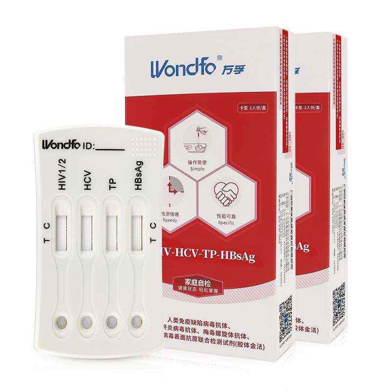 万孚 艾滋+梅毒+乙肝+丙肝四项联合检测试剂 2盒(1人份/盒)