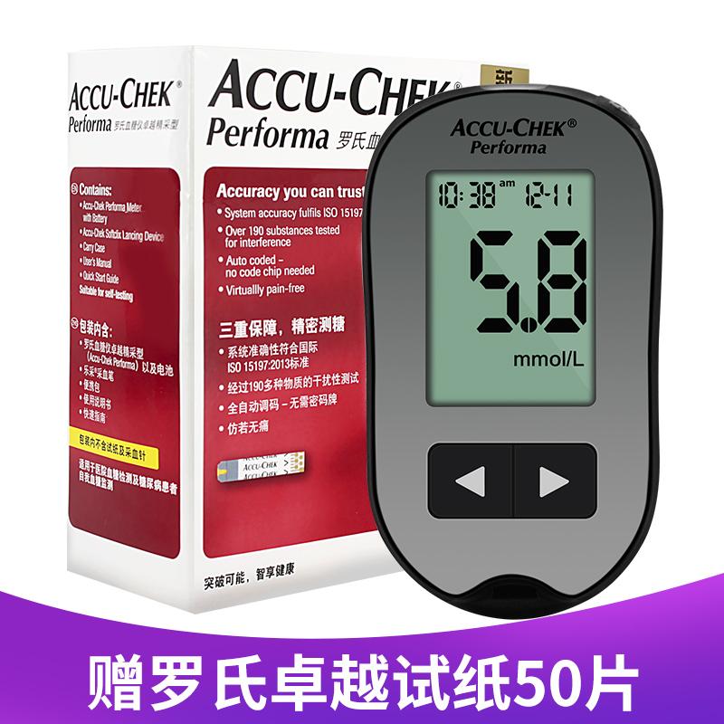 罗氏血糖仪进口家用血糖测试仪金采试纸卓越精采型(赠50片试纸)