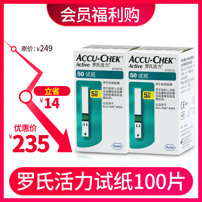 罗氏罗康全活力型血糖仪试纸100片(50片*2盒)