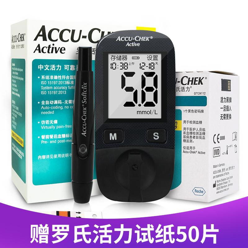 罗氏活力血糖仪进口家用血糖测试仪罗康全活力型 (赠50片试纸)