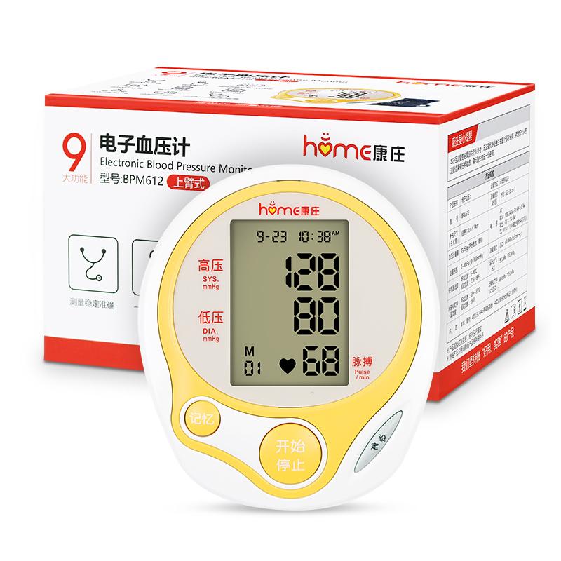 【已售馨 VIP专享 9.9限时秒】康庄 电子血压计上臂式