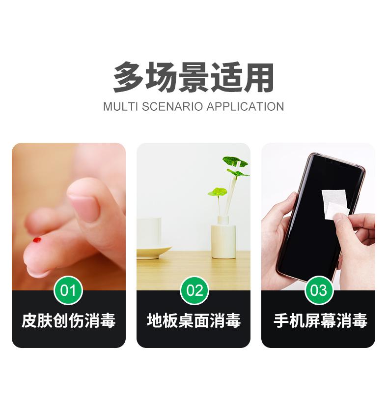 免洗手组合页_17.jpg