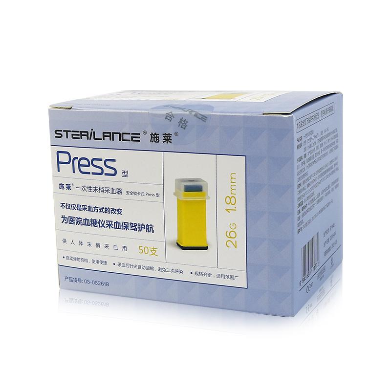 施莱 一次性采血器安全锁卡式Press型26G 100支 (50支*2盒)