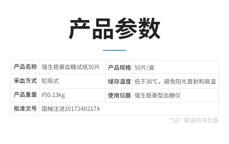 强生稳豪试纸_09.jpg
